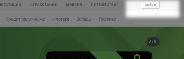 Кнопка для перехода в интернет банк Тинькофф