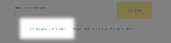 Кнопка для перехода к регистрации личного кабинета в интернет банке Тинькофф