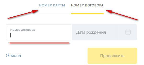 Форма регистрации в онлайн банке Тинькофф