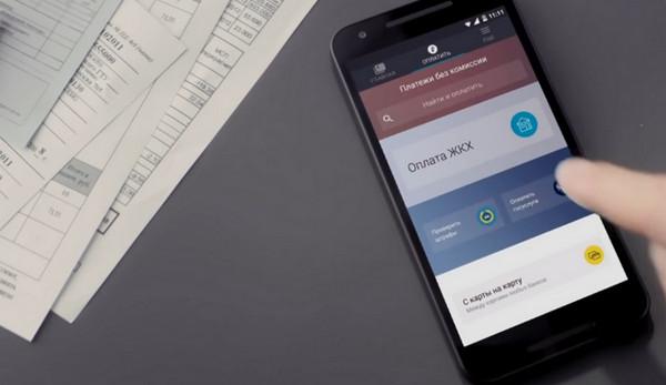 Оплата жкх используя мобильное приложение банка Тинькофф