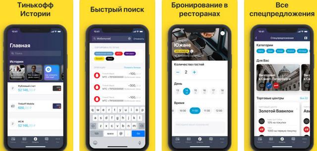 Фото мобильного банка Тинькофф на айфоне
