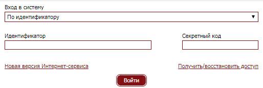 Форма входа в личный кабинет телебанка МИнбанка