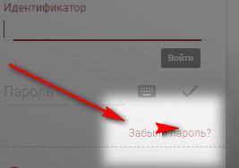 Кнопка для перехода к форме восстановления пароля от личного кабинета Московского Индустриального банка