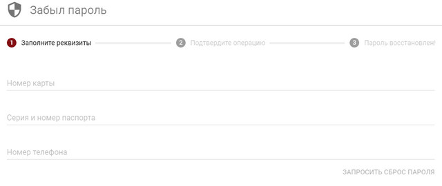 Форма заполнения данных для восстановления забытого пароля от телебанка Минбанка