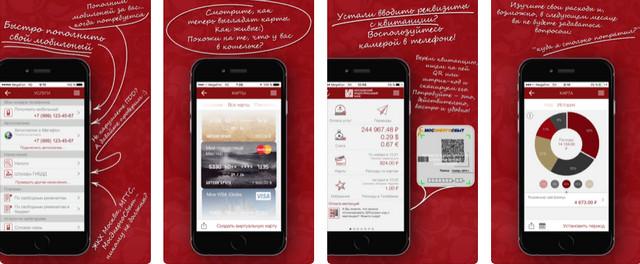 Возможности мобильного банка Минбанка