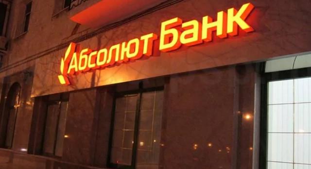 Логотип банка Абсолют