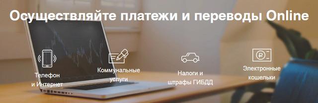 Операции, которые можно производить в онлайн банке Абсолют