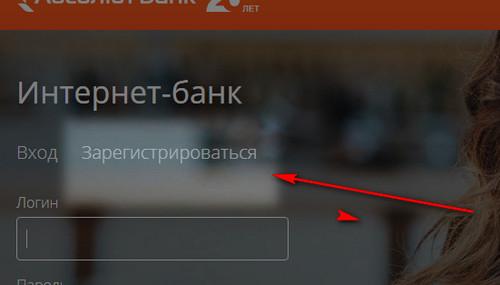 Кнопка для перехода к регистрации личного кабинета в онлайн банке Абсолют