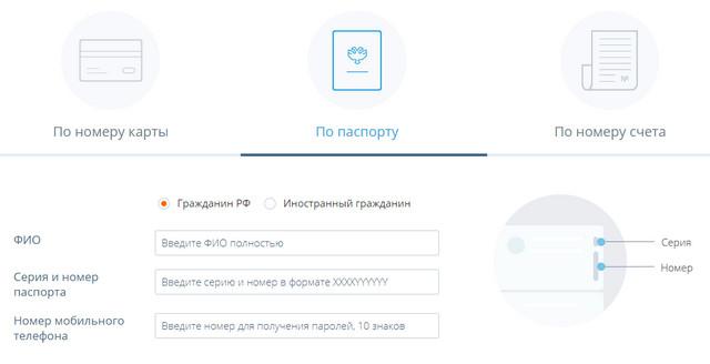 Выбор способа регистрации в интернет банке Абсолют