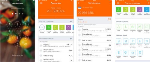 Как выглядит приложение банка Абсолют на айфоне