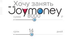 Джой Мани - срочные онлайн займы joy.money