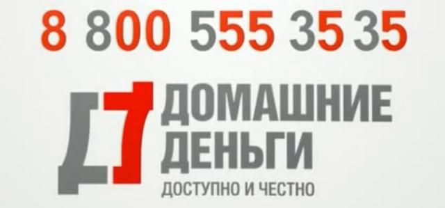 Бесплатные телефон службы поддержки Домашние деньги