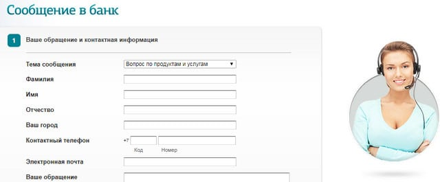 Форма отправки сообщения в поддержку МТС банка