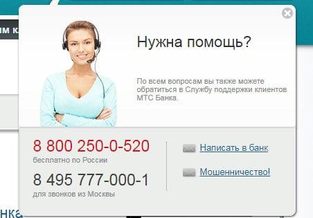 Телефоны службы поддержки МТС банка