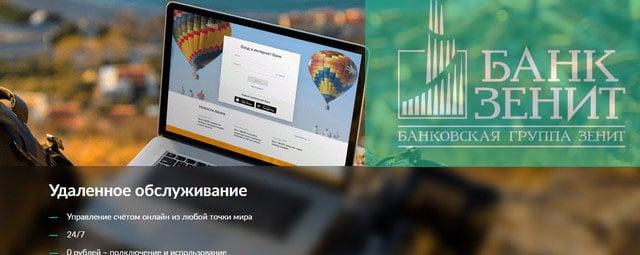 Возможности интернет банка Зенит