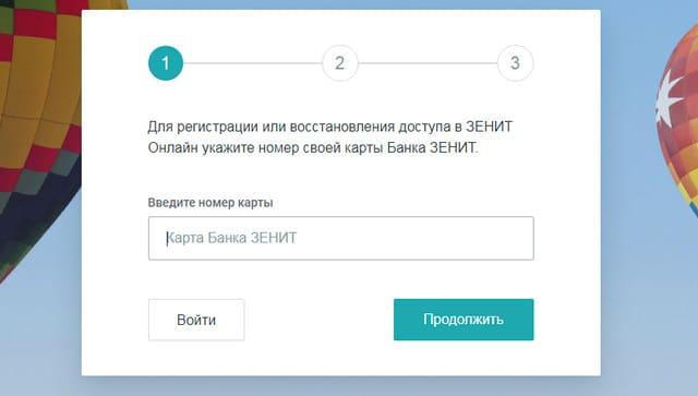 Форма регистрации личного кабинета в банке Зенит
