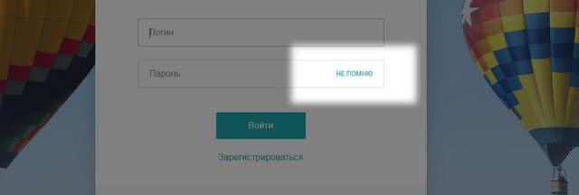 Кнопка для восстановления пароля от интернет банка Зенит