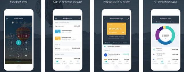 Возможности мобильного банка Зенит