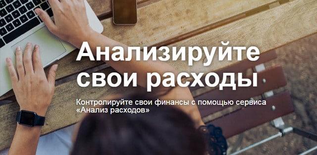 Фото с главной страницы онлайн банка Росгосстрах