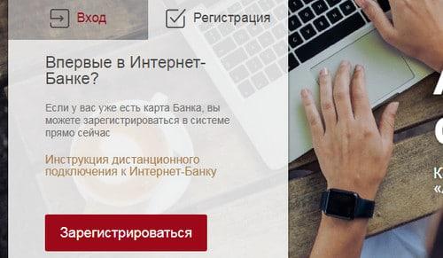 Кнопка для перехода к регистрации в онлайн банке Росгосстрах
