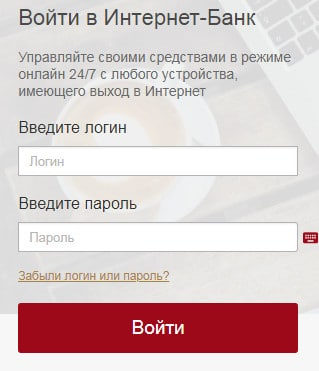 Форма входа в личный кабинет онлайн банка Росгосстрах