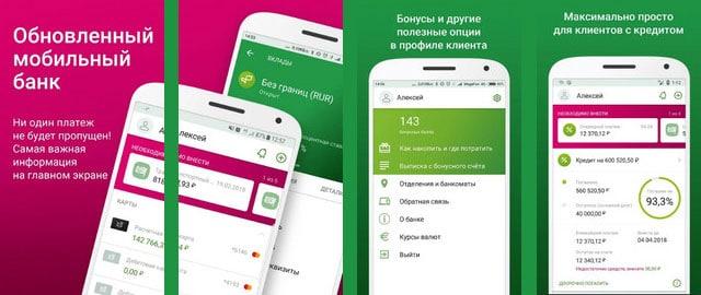 Подключить мобильный банк ренессанс кредит