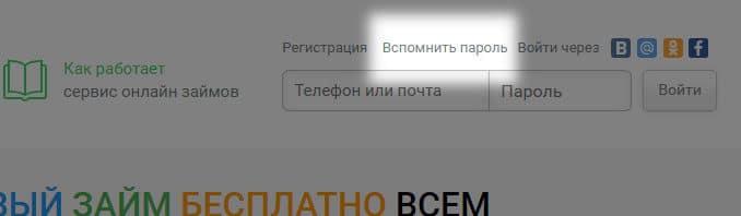Кнопка для перехода в форму восстановления пароля от личного кабинета Екапуста
