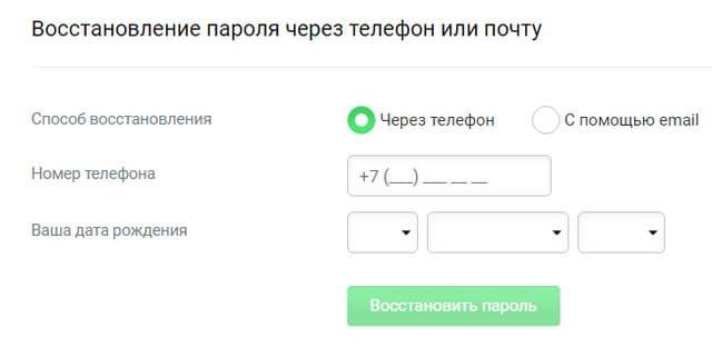 Форма заполнения данных при восстановлении пароля в Екапуста