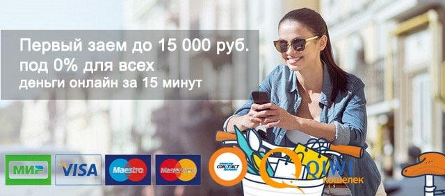 телефон в рассрочку с 18 лет украина