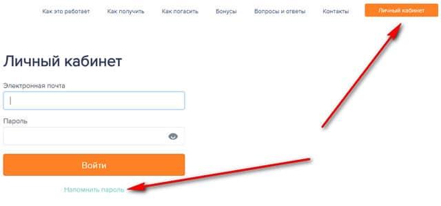Кнопка для перехода к форме восстановления пароля от личного кабинета в Езаем