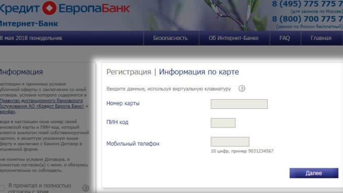 Форма регистрации личного кабинета в Кредит Европа банке