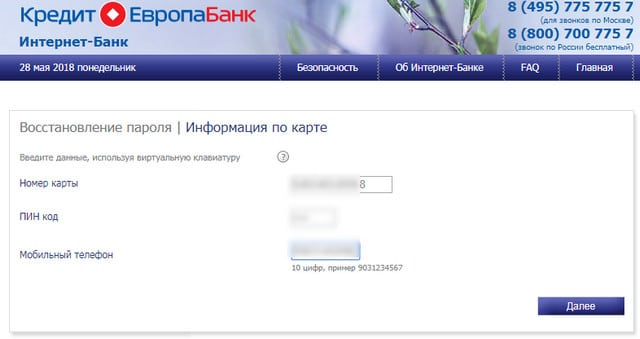Заполнение формы при восстановлении пароля от онлайн банка Кредит Европа