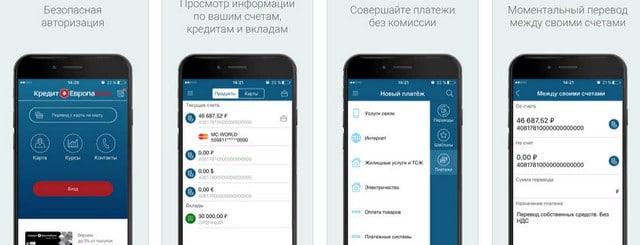 Возможности мобильного банка Кредит Европа