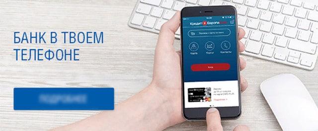 Мобильный банк Кредит Европа