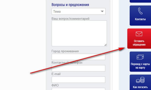 Форма обратной связи на официальном сайте Кредит Европа банка