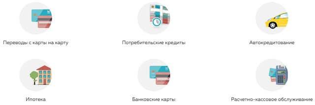 Возможности банка РНКБ