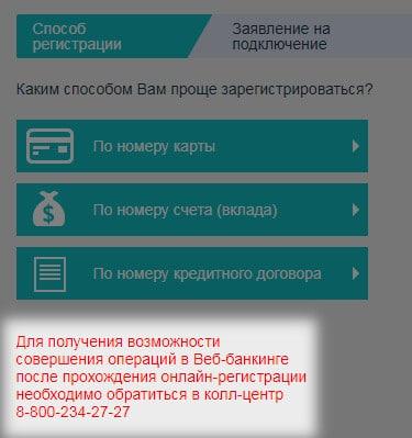 Выбор формы регистрации в интернет банке РНКБ