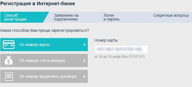 Форма ввода номера карты при регистрации личного кабинета в онлайн банке РНКБ