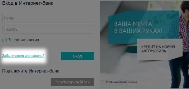 Кнопка для перехода к восстановлению пароля в банке РНКБ