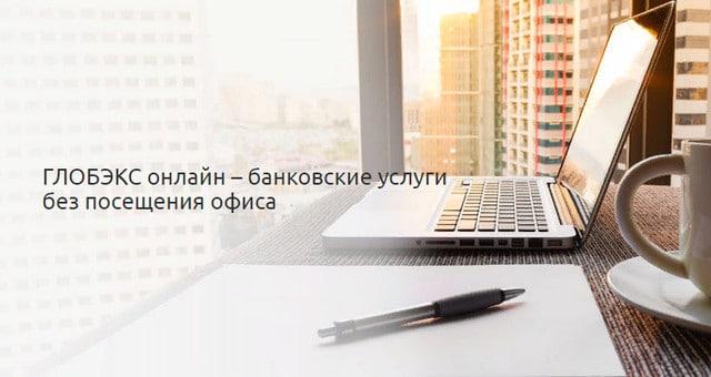 Возможности интернет банка Глобэкс