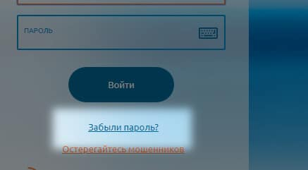 Кнопка для перехода в форму восстановления пароля от онлайн банка Глобэкс