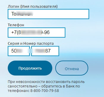 Форма заполнения данных при восстановлении пароля в интернет банке Глобэкс