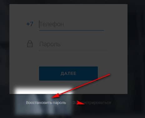 Кнопка для перехода в форму восстановления пароля от Модульбанка