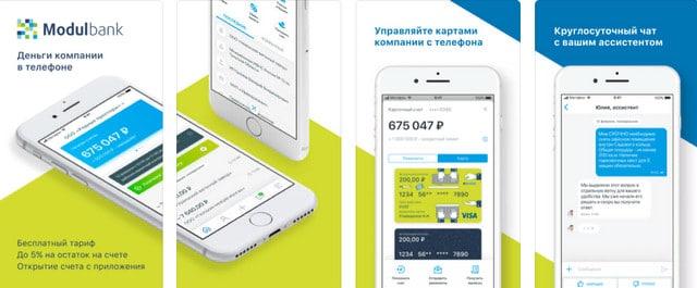 Фото возможностей мобильного банка Модульбанк