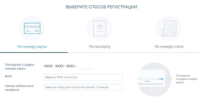 Форма заполнения данных при регистрации личного кабинета Балтинвестбанка
