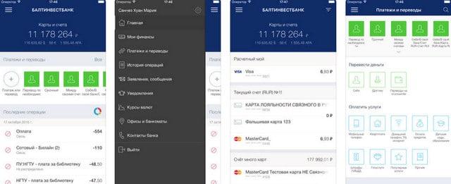 Снимок мобильного приложения Балтинвестбанка