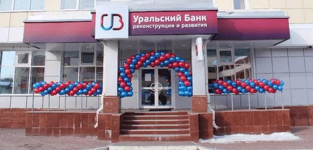 Фото отделения банка УБРиР