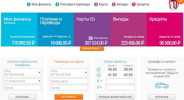 Фото главной страницы интернет банка УБРиР