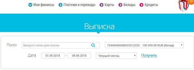 Форма запроса выписки в личном кабинете банка УБРиР