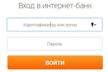 Форма авторизации в интернет банке УБРиР